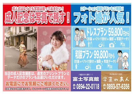 ほっぷ8月号掲載・富士写真館・写真のあん