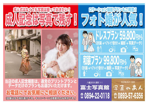 ほっぷ9月号掲載・富士写真館・写真のあん