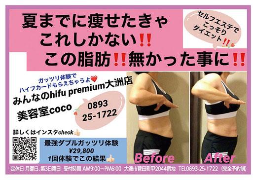 ほっぷ8月号掲載・美容室COCO