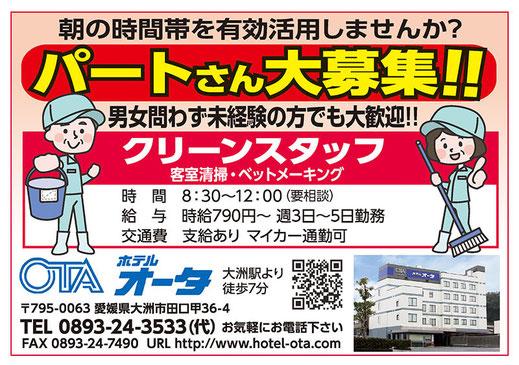 ほっぷ8月号掲載・大洲ホテルオータ