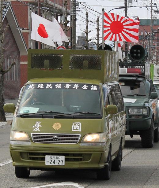 Rechter Aufmarsch mit der Kyokujitsu-ki (rechte Flagge) in Sabae/Präfektur Fukui, März 2014