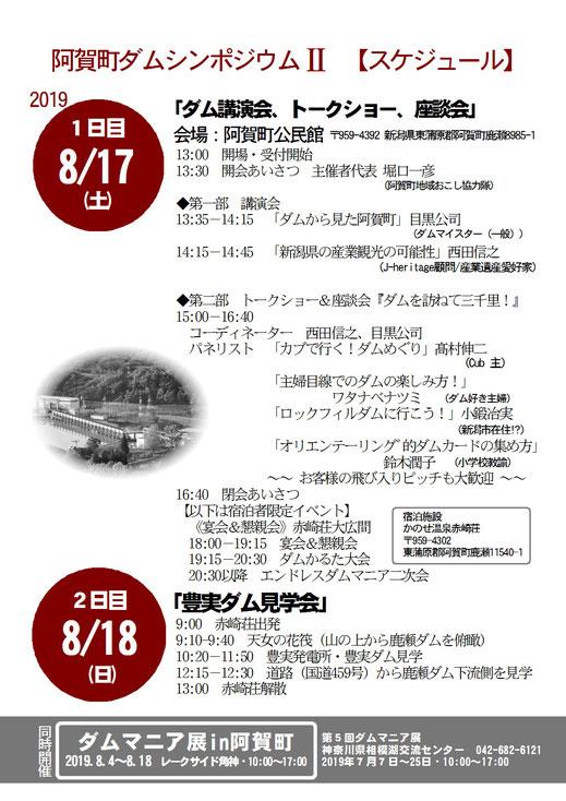 【赤崎荘タイアップイベント】阿賀町ダムシンポジウム2【かのせ温泉 赤崎荘】