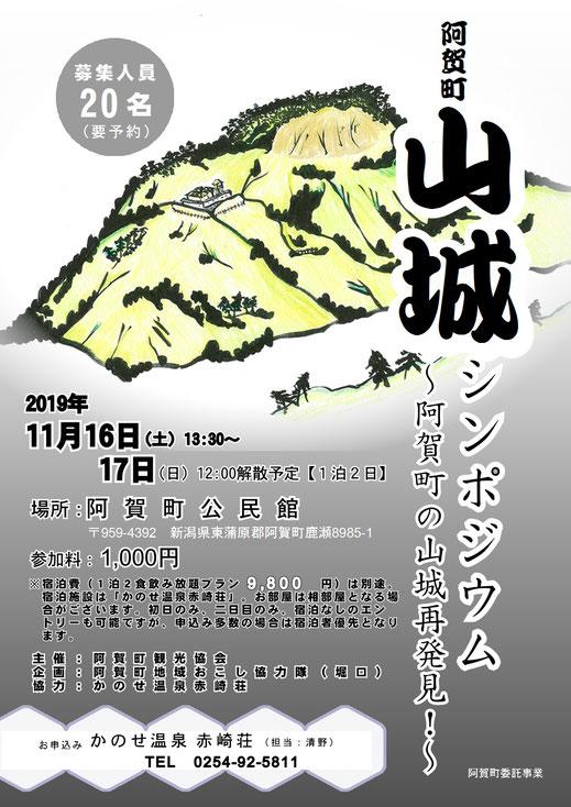 【タイアップイベント】阿賀町山城シンポジウム【かのせ温泉 赤崎荘】