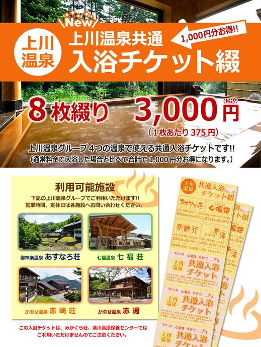 上川温泉グループで使える入浴回数券綴り新発売【かのせ温泉 赤崎荘】
