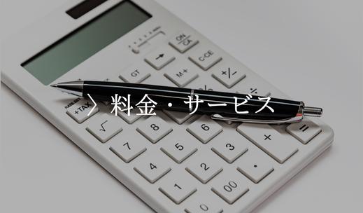 料金・サービス【離婚公正証書作成サポート】