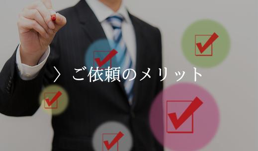 ご依頼のメリット【離婚公正証書作成サポート】