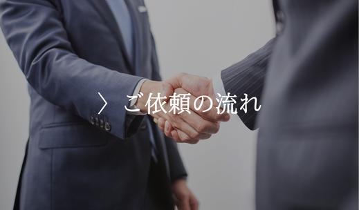 ご依頼の流れ【離婚公正証書作成サポート】
