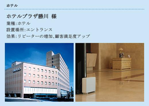 ホテルプラザ勝川様