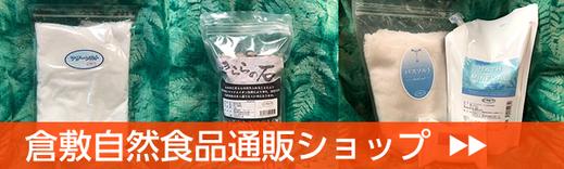 倉敷自然食品通販ショップ