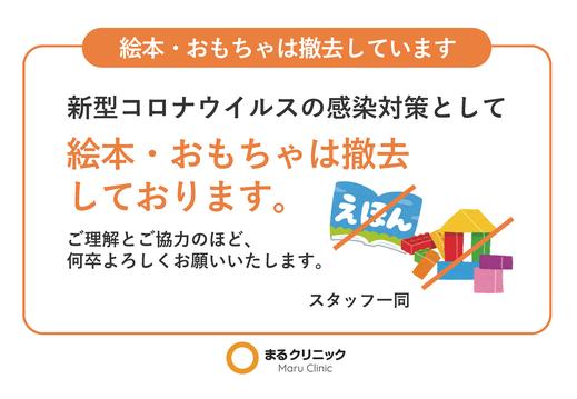 「おもちゃ・絵本撤去のお知らせ」チラシ