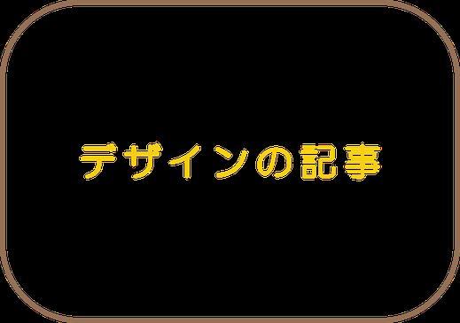 デザインの記事/Cane 戸塚区