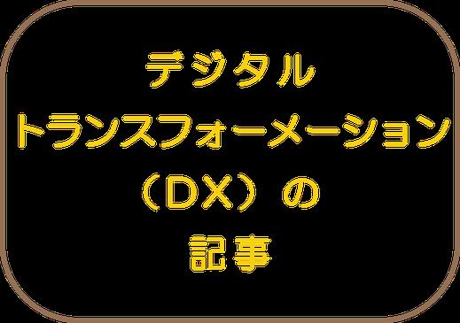 デジタルトランスフォーメーション(DX)の記事/Cane 戸塚区