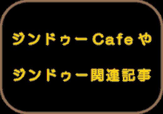 ジンドゥーCaffeやジンドゥー関連記事/Cane 戸塚区