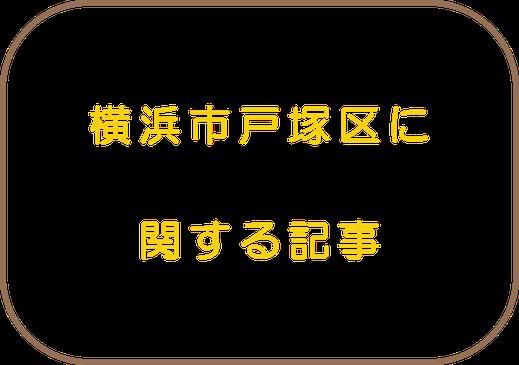 横浜市戸塚区に関する記事/Cane 戸塚区