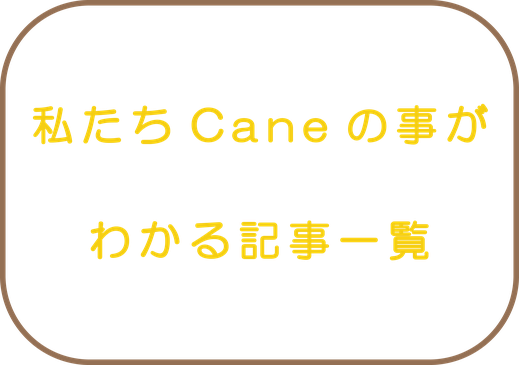 私たちCaneの事がわかる記事一覧/Cane 戸塚区