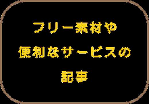 フリー素材や便利なサービスの記事/Cane 戸塚区