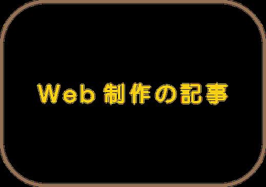 Web制作の記事/Cane 戸塚区