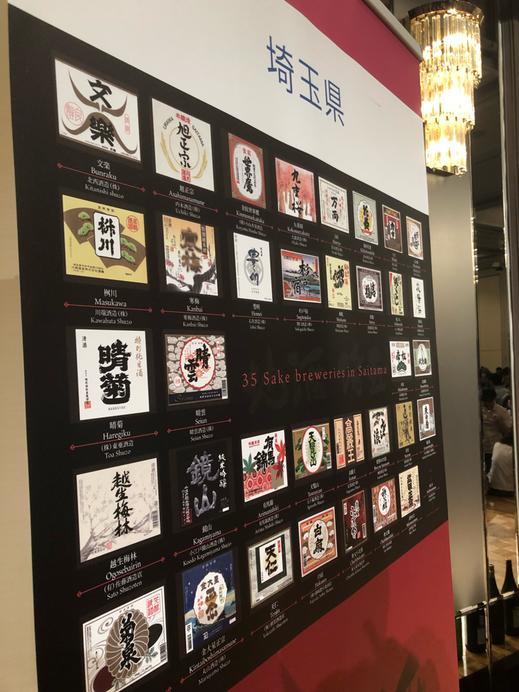 埼玉県試飲会