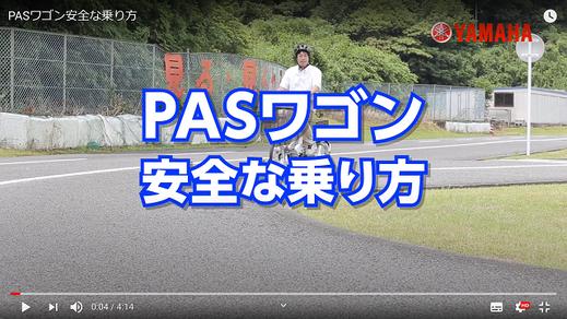 電動アシスト三輪車「ヤマハPASワゴン」の安全な乗り方