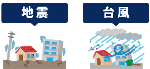 蓄電池の活用法|地震、台風の停電の備えに
