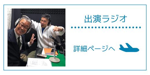 弊社代表河合義徳が出演したネットラジオ記録ページへのリンクバナー