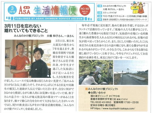 朝日新聞ASA生活情報便にみんなのかけ橋プロジェクト、隠れ家ダイニングかぐやひめが掲載されました