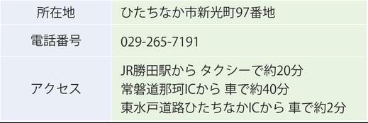茨城市民葬祭,葬式,葬儀,斎場,ひたちなか市,常陸海浜広域斎場,勝田