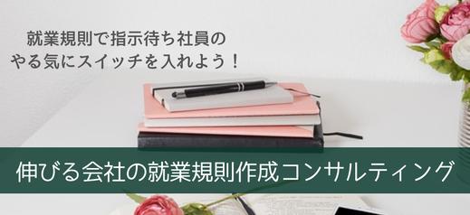 伸びる会社の就業規則作成コンサルティング。紺色の表紙の本、ピンクの表紙の本、白の手帳、ペンが積み重ねられている。