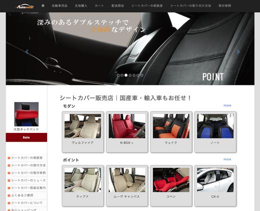車のシートカバー専門店「オートウェア」ホームページ