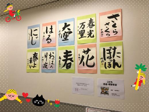 大田区の書道教室の子どもたちの作品展示