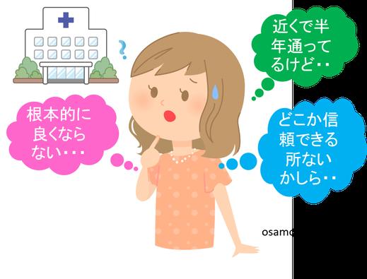 膝痛、外反母趾、浮き指、タコ魚の目専門、昭島市のオサモミ整体院。拝島駅から無料送迎サービス。