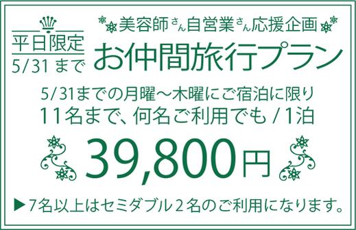 101 沖縄 / お仲間旅行プラン
