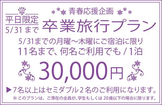 101 沖縄 / 卒業旅行プラン