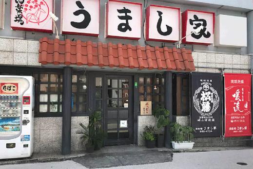 101 沖縄/うまし家