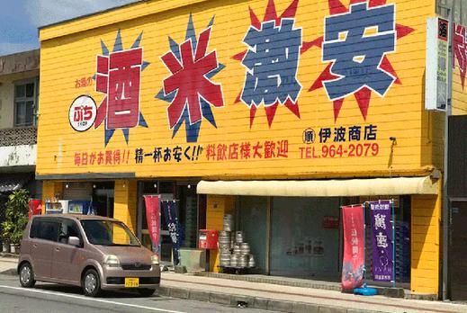 101 沖縄/伊波商店(丸順)