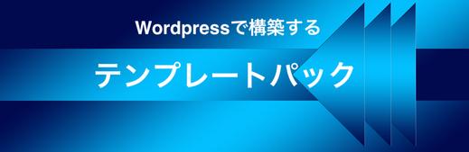 Wordpress 制作パック