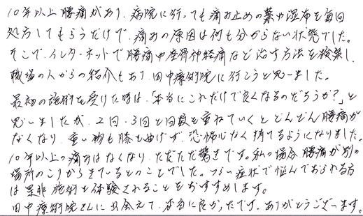 腰痛の原因 鳥取県倉吉市整体