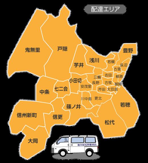 配達エリア・長野市を中心にエリア外もご相談の上対応致します。