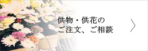 やなぎ葬祭での供物・供花のご注文、ご相談