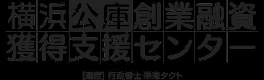 横浜公庫創業融資獲得支援センター|運営:行政書士サポートオフィス横浜