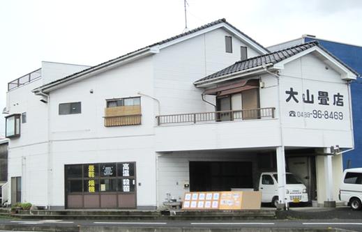 大山畳店の店舗外観の写真