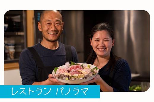 レストランパノラマ,うお泊やくしま,屋久島ブルーツーリズム推進協議会