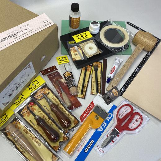 レザーファクトリー フジツカ手縫い基本道具セット