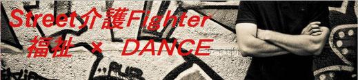 Street介護Fighter 福祉 × DANCE