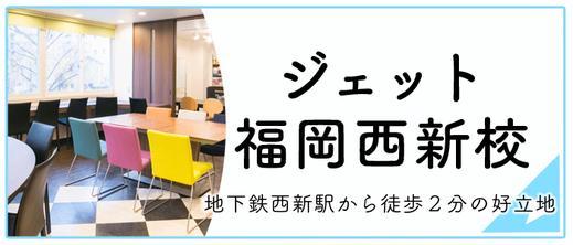 ジェット福岡西新校 西新駅徒歩2分の駅近英会話スクール