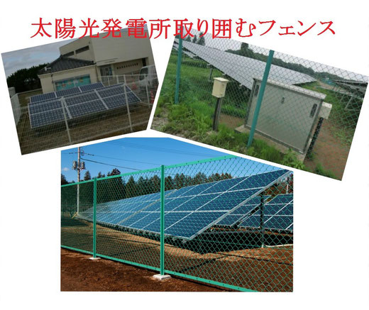 太陽光発電所用各種フェンス、どこよりも安く供給、野立て発電所の安全守り、いたずら防止に最適