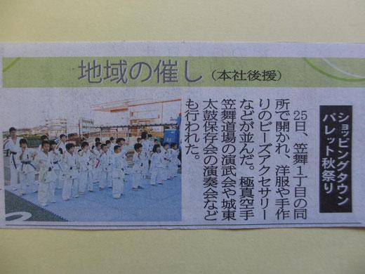 北国新聞 平成26年10月26日朝刊
