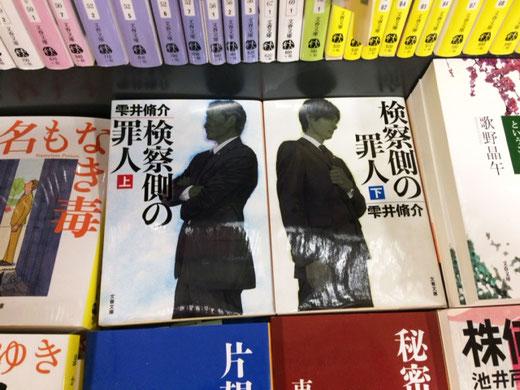 書店に平積みになっていた、装丁されたご本。