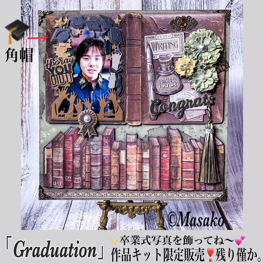 「Graduation」販売価格6,880円(税送料別)分厚い板のような特厚紙なので、そのままイーゼル等で飾れますよ♪