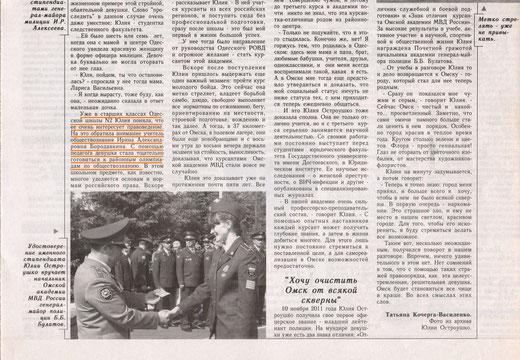 """Газета """"Пламя"""" всегда с вами"""" №13, 23 марта 2012 года"""
